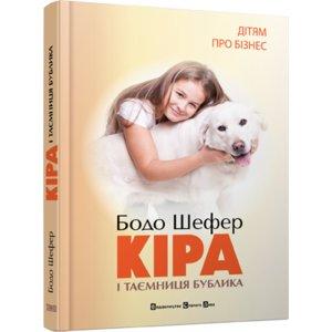 Книга Кіра й таємниця бублика - Шефер Бодо